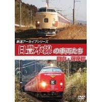 新発売!! 鉄道アーカイブシリーズ69 日豊本線の車両たち 日向・薩摩篇【DVD】