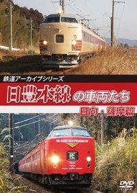 鉄道アーカイブシリーズ69 日豊本線の車両たち 日向・薩摩篇【DVD】