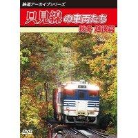 鉄道アーカイブシリーズ71 只見線の車両たち 秋冬 越後篇只見線 (只見〜小出)【DVD】