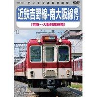 近鉄吉野線ー南大阪線急行(吉野〜大阪阿部野橋)【DVD】
