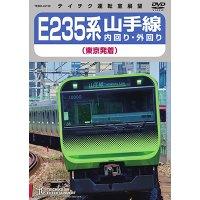 11/18発売予定 E235系 山手線内回り・外回り(東京発着)【DVD】