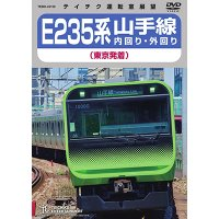 E235系 山手線内回り・外回り(東京発着)【DVD】