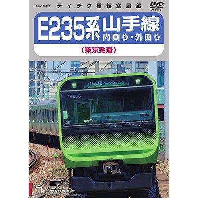 画像1: E235系 山手線内回り・外回り(東京発着)【DVD】