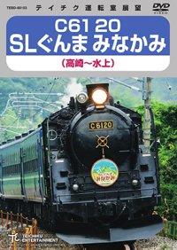 C61 20 SLぐんま みなかみ(高崎〜水上) 【DVD】