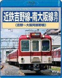 近鉄吉野線ー南大阪線急行(吉野〜大阪阿部野橋)【BD】