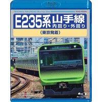 E235系 山手線内回り・外回り(東京発着)【BD】