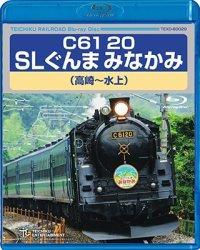 C61 20 SLぐんま みなかみ(高崎〜水上) 【BD】
