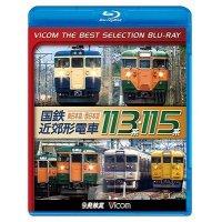 国鉄近郊形電車113系・115系~東日本篇/西日本篇~  【BD】