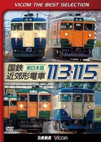 国鉄近郊形電車113系・115系~東日本篇~  【DVD】