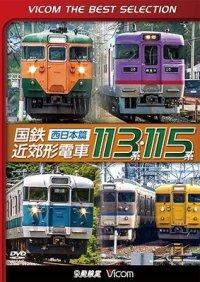 国鉄近郊形電車113系・115系~西日本篇~  【DVD】