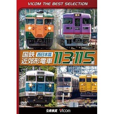 画像1: 国鉄近郊形電車113系・115系~西日本篇~  【DVD】