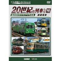 よみがえる20世紀の列車たち16 路面電車 奥井宗夫8ミリビデオ作品集【DVD】