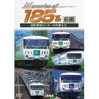 Memories of 185系 前編 田町車両センターの列車たち【DVD】