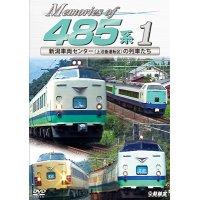 Memories of 485系 1 新潟車両センター(上沼垂運転区)の車両たち 【DVD】