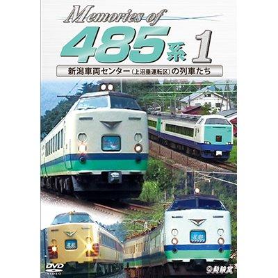 画像1: Memories of 485系 1 新潟車両センター(上沼垂運転区)の車両たち 【DVD】