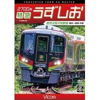 2700系 特急うずしお 4K撮影作品 新形式振子気動車 高松~徳島 往復【DVD】