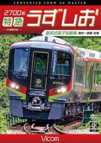 新発売!! 2700系 特急うずしお 4K撮影作品 新形式振子気動車 高松~徳島 往復【DVD】