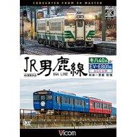 JR男鹿線 キハ40系&EV-E801系(ACCUM) 4K撮影作品 秋田~男鹿 往復【DVD】