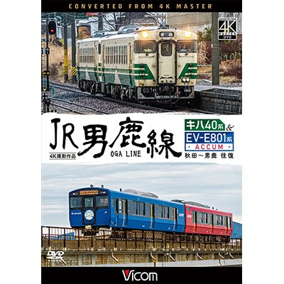 画像1: 新発売!! JR男鹿線 キハ40系&EV-E801系(ACCUM) 4K撮影作品 秋田~男鹿 往復【DVD】