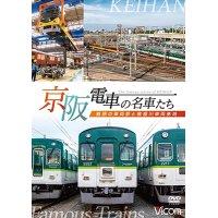 京阪電車の名車たち 魅惑の車両群と寝屋川車両基地【DVD】