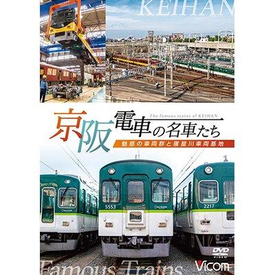 画像1: 新発売!! 京阪電車の名車たち 魅惑の車両群と寝屋川車両基地【DVD】