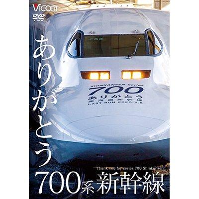 画像1: ありがとう700系新幹線【DVD】