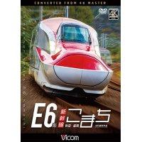 E6系新幹線こまち 4K撮影作品 秋田~盛岡  【DVD】