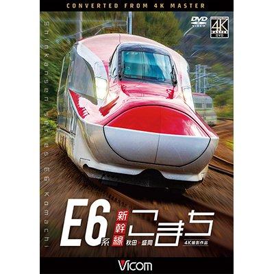 画像1: 4/21発売予定 E6系新幹線こまち 4K撮影作品 秋田~盛岡  【DVD】