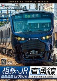 相鉄・JR直通線 4K撮影作品 相模鉄道12000系 海老名~新宿 往復【DVD】