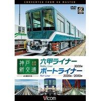 神戸新交通 全線往復 4K撮影作品 六甲ライナー 3000形 / ポートライナー 2020形・2000形【DVD】