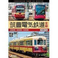 筑豊電気鉄道 全線 4K撮影作品 2000形/3000形/5000形【DVD】