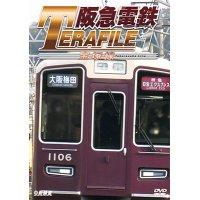 阪急電鉄テラファイル1 宝塚線【DVD】