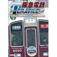 阪急電鉄テラファイル2 神戸線【DVD】