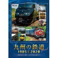 九州の鉄道SPECIAL 1985&2020 ~国鉄時代と現代 35年の時を超えて~(2枚組)【DVD】