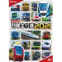 日本列島列車大行進2021【DVD】