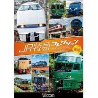 JR特急コレクション 後編 世代を超えて愛される列車たち【DVD】