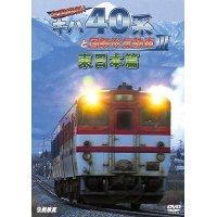 全国縦断! キハ40系と国鉄形気動車III 東日本篇  【DVD】