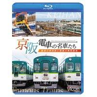 京阪電車の名車たち 魅惑の車両群と寝屋川車両基地【BD】
