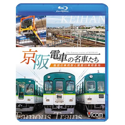 画像1: 新発売!! 京阪電車の名車たち 魅惑の車両群と寝屋川車両基地【BD】