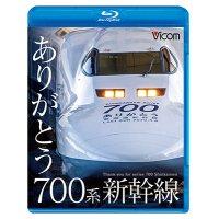 ★特価★ 1枚限り! ビコム ありがとう700系新幹線【BD】