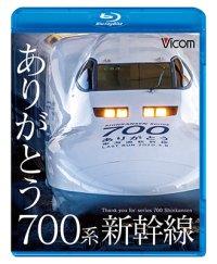 ありがとう700系新幹線【BD】