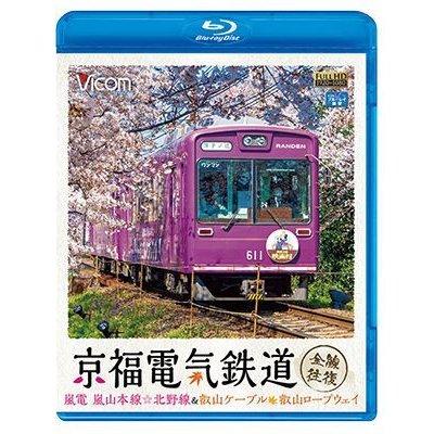 画像1: 京福電気鉄道 全線往復 嵐電 嵐山本線・北野線・叡山ケーブル・叡山ロープウェイ【BD】