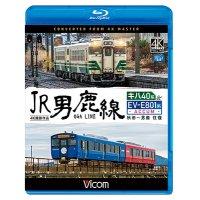 JR男鹿線 キハ40系&EV-E801系(ACCUM) 4K撮影作品 秋田~男鹿 往復【BD】