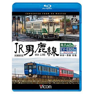 画像1: 新発売!! JR男鹿線 キハ40系&EV-E801系(ACCUM) 4K撮影作品 秋田~男鹿 往復【BD】