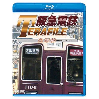 画像1: 新発売!! 阪急電鉄テラファイル1 宝塚線【BD】