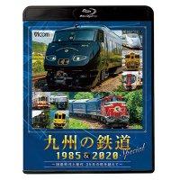 新発売!! 九州の鉄道SPECIAL 1985&2020  ~国鉄時代と現代 35年の時を超えて~(2枚組)【BD】
