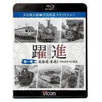 躍進 第一巻〈北海道・東北1 昭和40年代の鉄道〉【BD】