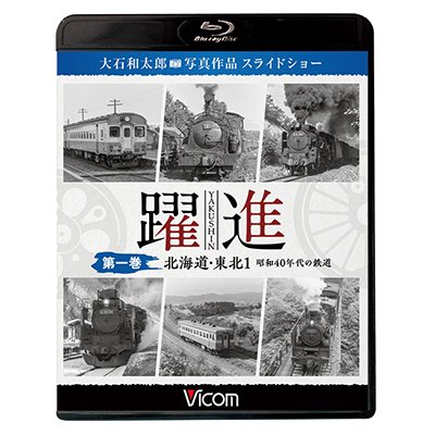 画像1: 躍進 第一巻〈北海道・東北1 昭和40年代の鉄道〉【BD】
