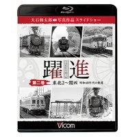 新発売!! 躍進 第二巻〈東北2〜関西  昭和40年代の鉄道〉【BD】