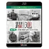 躍進 第三巻〈中国・四国・九州 昭和40年代の鉄道〉【BD】